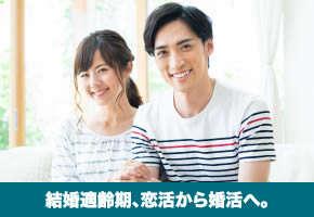 個室パーティー【適齢期応援編~恋活から婚活へ!まずは一度参加してみませんか♪~】