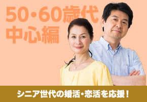 50・60歳代中心編~一緒に笑いあえるお相手探し♪素敵なパートナーを★~