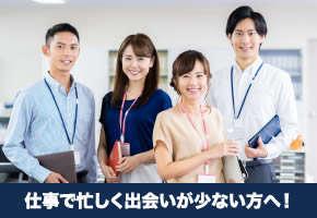 個室パーティー【社会人応援編~お仕事を頑張る方の応援企画!~】
