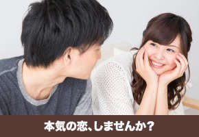 30歳代中心編~今こそ良縁のタイミング!真剣な年代別企画~