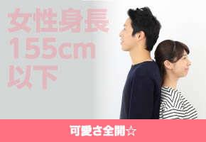 女性身長155cm以下編~可愛さ全開☆ 男性必見企画☆~