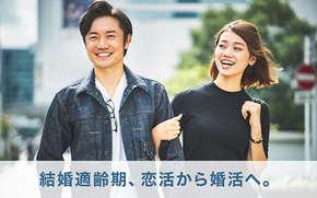 個室パーティー【適齢期応援編~恋活から婚活へ!成婚率No.1★~】